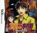 Kintaihi Shounen no Jiken: Kyakusen Eris-Gou no Sangeki on DS - Gamewise