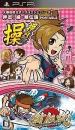 Daito Giken Koushiki Pachi-Slot Simulator: Ossu! Misao + Maguro Densetsu Portable | Gamewise