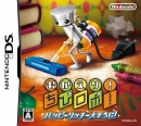 Okaeri! Chibi-Robo! Happy Richie Oosouji for DS Walkthrough, FAQs and Guide on Gamewise.co