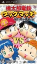 Momotarou Dentetsu Tag Match: Yuujou - Doryoku - Shouri no Maki! for PSP Walkthrough, FAQs and Guide on Gamewise.co