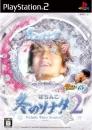 Pachitte Chonmage Tatsujin 15: Pachinko Fuyu no Sonata 2 Wiki - Gamewise
