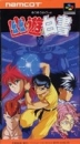 Yuu Yuu Hakusho for SNES Walkthrough, FAQs and Guide on Gamewise.co