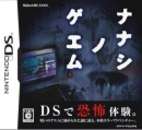 Nanashi no Game for DS Walkthrough, FAQs and Guide on Gamewise.co