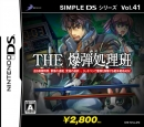 Simple DS Series Vol. 41: The Bakudan Shori-Han for DS Walkthrough, FAQs and Guide on Gamewise.co