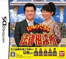 Gyouretsu no Dekiru Houritsu Soudansho Wiki on Gamewise.co