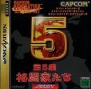 Capcom Generation 5: Dai 5 Shuu Kakutouka-tachi