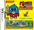 Gamewise Penguin no Mondai: Saikyou Penguin Densetsu! A Penguin's Troubles Wiki Guide, Walkthrough and Cheats