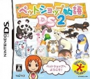 Gamewise Pet Shop Monogatari DS 2 Wiki Guide, Walkthrough and Cheats