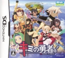 Kimi no Yuusha on DS - Gamewise