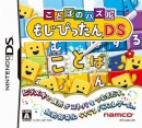 Kotoba no Puzzle: Mojipittan DS on DS - Gamewise