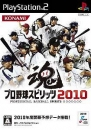 Pro Yakyuu Spirits 2010 on PS2 - Gamewise
