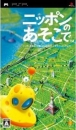 Nippon no Asoko de for PSP Walkthrough, FAQs and Guide on Gamewise.co