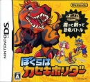 Fossil Fighters (JP sales) for DS Walkthrough, FAQs and Guide on Gamewise.co