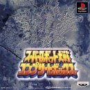 Super Robot Taisen Complete Box on PS - Gamewise