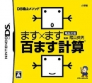 Gamewise DS Kageyama Method: Dennou Hanpuku - Masu x Masu Hyaku Masu Keisan Wiki Guide, Walkthrough and Cheats