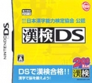 Gamewise Zaidan Houjin Nippon Kanji Nouryoko Kentei Kyoukai Kounin: KanKen DS Wiki Guide, Walkthrough and Cheats