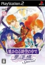 Harukanaru Toki no Naka de Yumenoukihashi Special Wiki on Gamewise.co