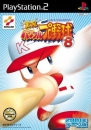 Jikkyou Powerful Pro Yakyuu 8 Wiki - Gamewise