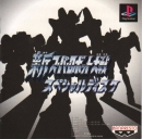 Shin Super Robot Taisen Special Disk on PS - Gamewise
