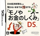 Nihon Keizai Shinbunsha Kanshuu: Shiranai Mamade wa Son o Suru Mono ya Okane no Shikumi DS for DS Walkthrough, FAQs and Guide on Gamewise.co