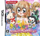 Kirarin * Revolution: Kira Kira Idol Audition on DS - Gamewise