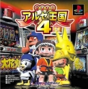 Pachi-Slot Aruze Oukoku 4 on PS - Gamewise