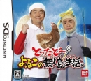 Tottadoo! Yoiko no Mujintou Seikatsu for DS Walkthrough, FAQs and Guide on Gamewise.co
