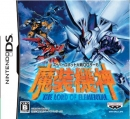 Super Robot Wars OG Saga: Masou Kishin - The Lord of Elemental on DS - Gamewise