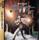 Shin Megami Tensei: Devil Summoner on SAT - Gamewise