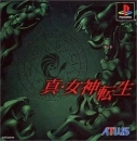 Shin Megami Tensei on PS - Gamewise