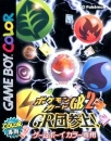 Pokemon Card GB2: GRdan Sanjou | Gamewise