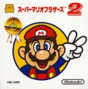Super Mario Bros. 2 (FDS)