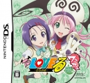 To LoveRu Trouble: Waku Waku! Rinkangakkou-Hen for DS Walkthrough, FAQs and Guide on Gamewise.co