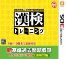 Kouekizaidan Houjin Nihon Kanji Nouryoku Kentei Kyoukai: Kanken Training