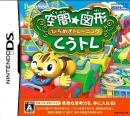 Kuukan * Zukei: Hirameki Training - KuuTore on DS - Gamewise