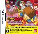 Gamewise Gegege no Kitarou: Youkai Daigekisen Wiki Guide, Walkthrough and Cheats