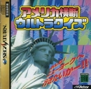 America Oudan Ultra-Quiz Wiki on Gamewise.co