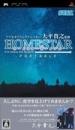 Planetarium Creator Ohira Takayuki Kanshuu: HomeStar Portable - 21st Century Star Navigator on PSP - Gamewise