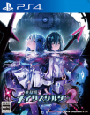 Mary Skelter: Nightmares 2