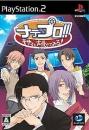 NadePro!! Kisama no Seiyuu Yatte Miro! | Gamewise
