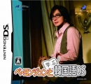 Bae Yong-joon to Manabu Kankokugo DS on DS - Gamewise
