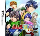 Fushigi Yuugi DS Wiki on Gamewise.co