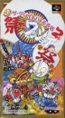 The Great Battle Gaiden 2: Matsuri da Wasshoi on SNES - Gamewise