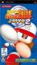 Jikkyou Powerful Pro Yakyuu Portable 2 on PSP - Gamewise