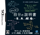 Gamewise Minna de Jibun no Setsumeisho: B-Kata, A-Kata, AB-Kata, O-Kata Wiki Guide, Walkthrough and Cheats
