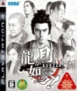 Ryu Ga Gotoku Kenzan! on PS3 - Gamewise