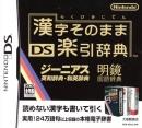Kanji Sonomama DS Rakubiki Jiten