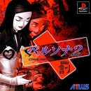 Gamewise Persona 2: Eternal Punishment Wiki Guide, Walkthrough and Cheats