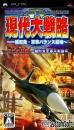 Gendai Daisenryaku: Isshoku Sokuhatsu - Gunji Balance Houkai [Gamewise]