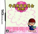 Heisei Kyouiku linkai DS for DS Walkthrough, FAQs and Guide on Gamewise.co